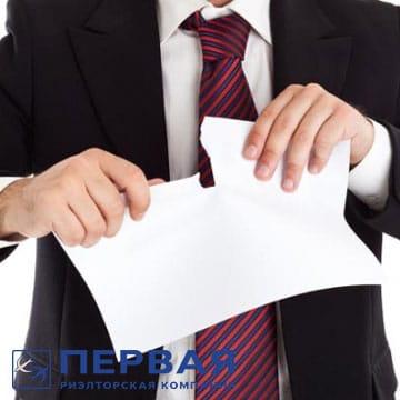 расторжение договора об аренде