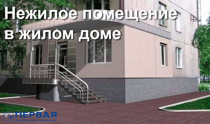 нежилые-помещения-в-многоквартирных-домах