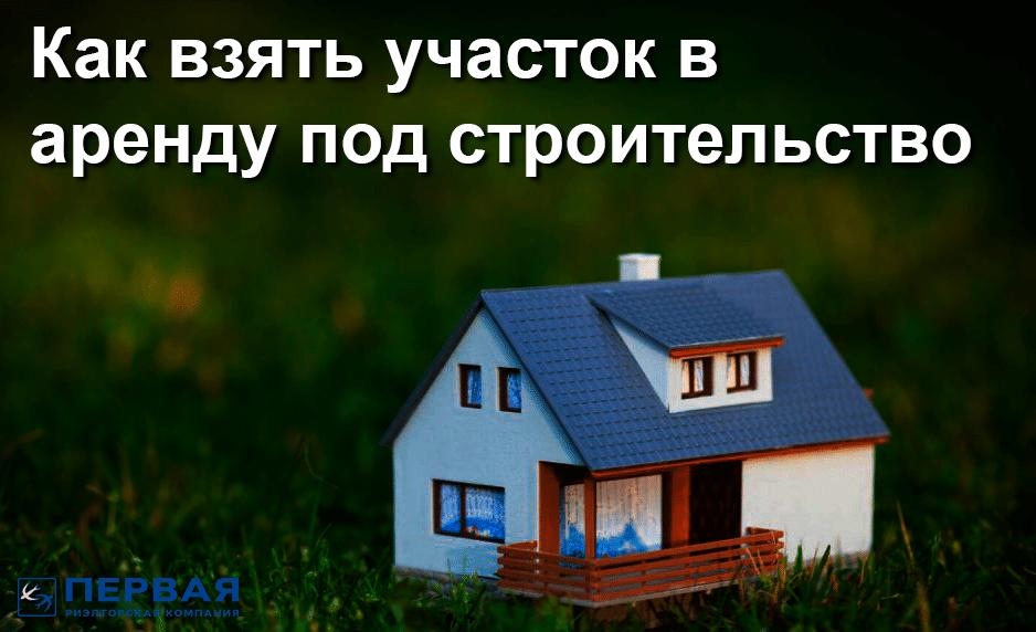 Как-взять-участок-в-аренду-под-строительство