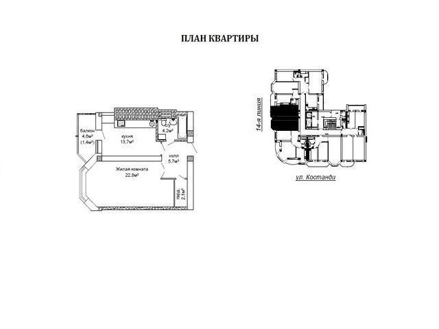 1-но комн. квартира 45 кв.м. в новом доме на ул. Костанди.