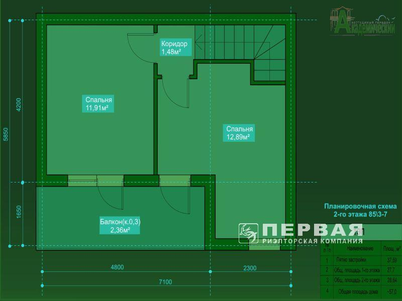 """Коттеджный поселок """"Академический"""". Квартира в 2-х уровнях."""