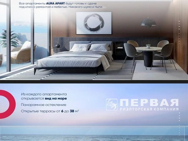 1-но комн. апартаменты с видом на море  «AURA APART»