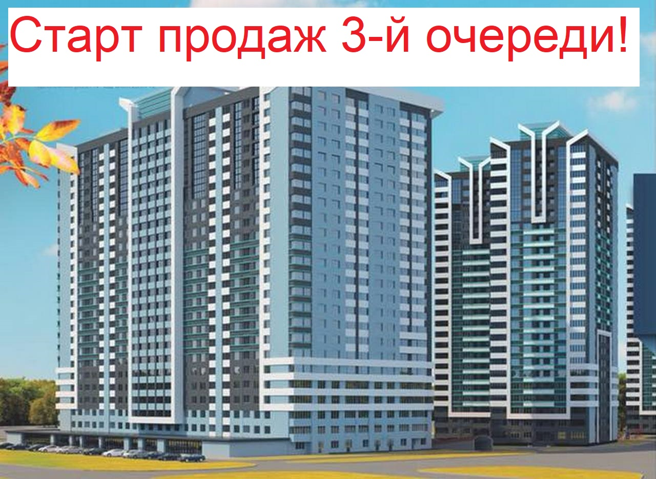 В продаже 3-я очередь  ЖК «Скай Сити» на Варненской.