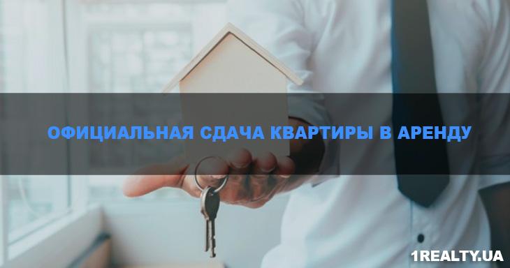 официально сдать квартиру в аренду