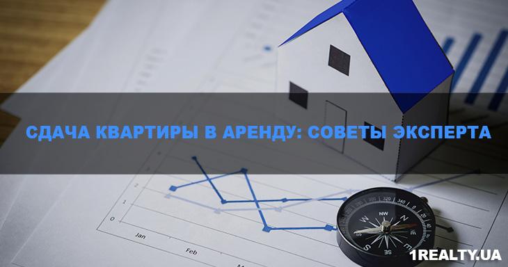 Как сдать квартиру в аренду в Украине: советы экспертов
