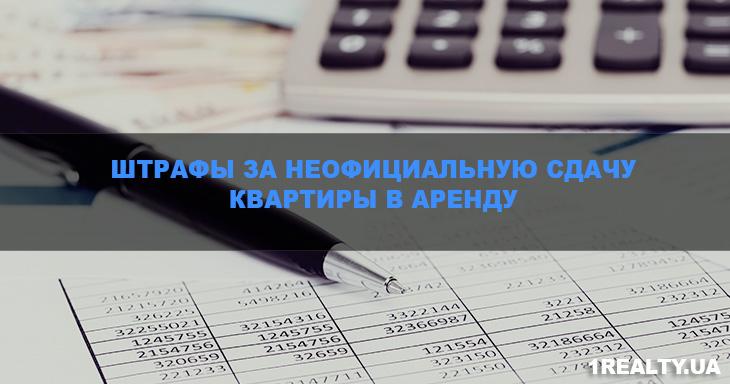 штраф при неуплате налога на сдачу квартиры в аренду