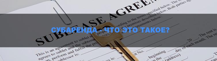 Субаренда — что это такое? Договор субаренды в Украине.