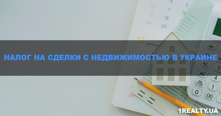 Налоги при операциях с недвижимостью в Украине в 2021 году