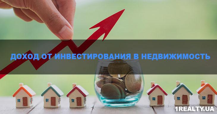 доход от инвестиций в недвижимость Украины
