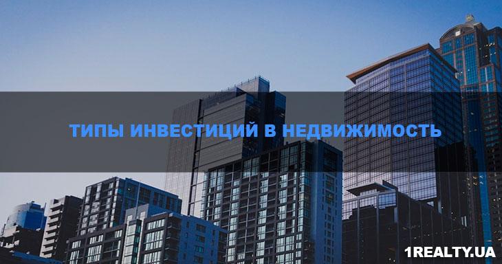 виды инвестиций в недвижимость Украина