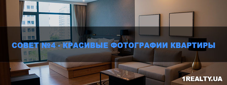 фото квартиры для объявления о продаже