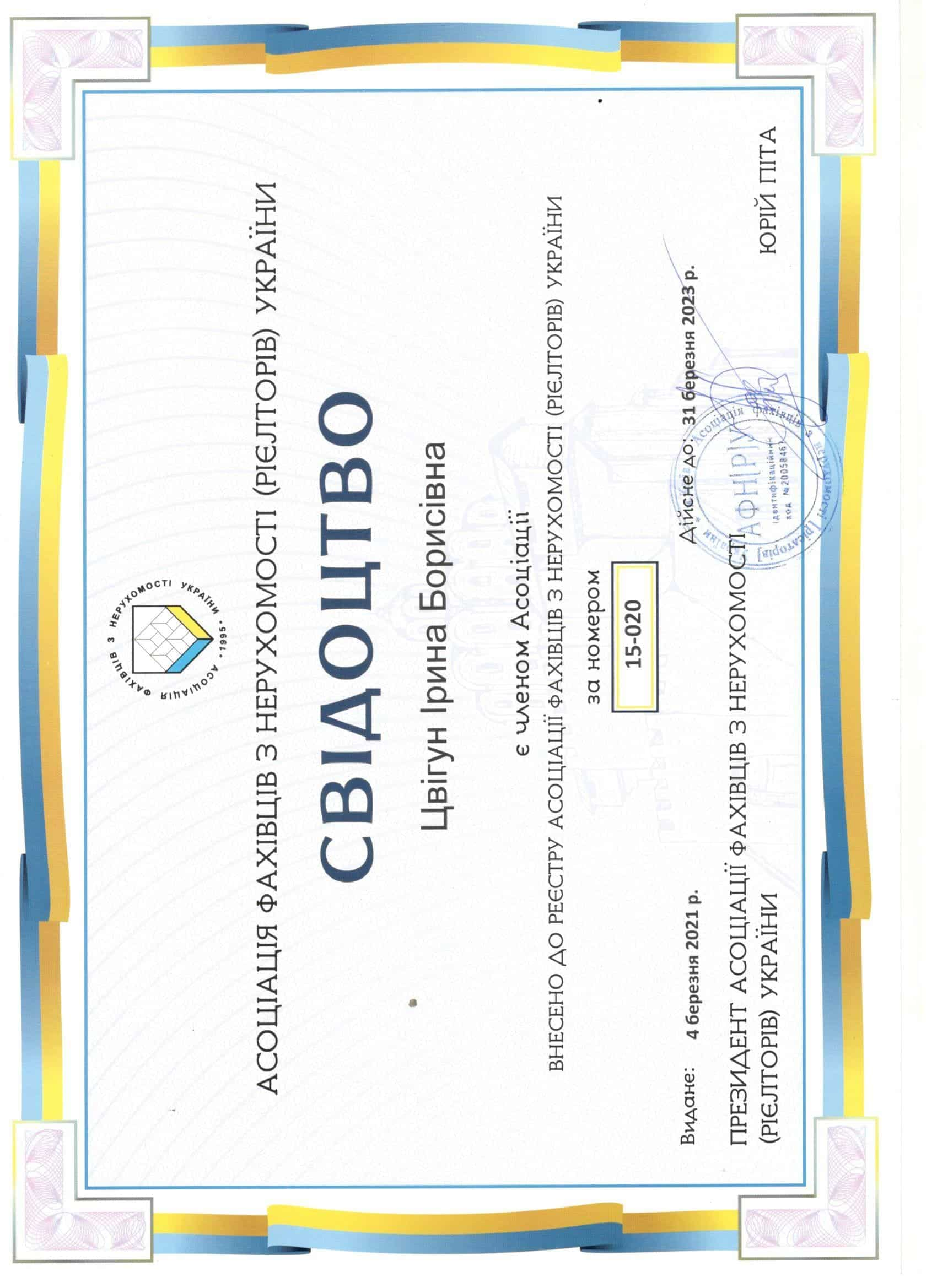 сертификат Цвигун Ирина